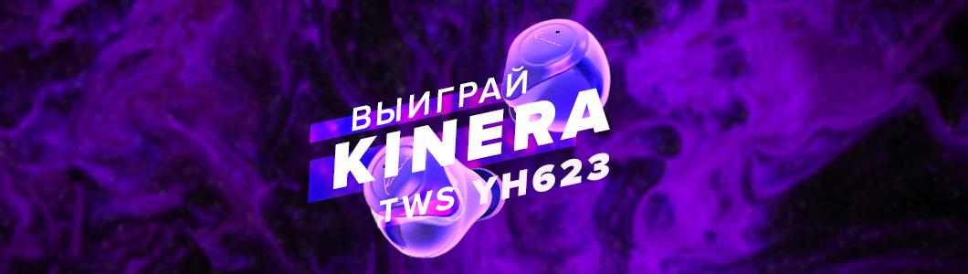 win623kinera
